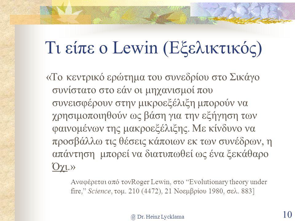 Τι είπε ο Lewin (Εξελικτικός)