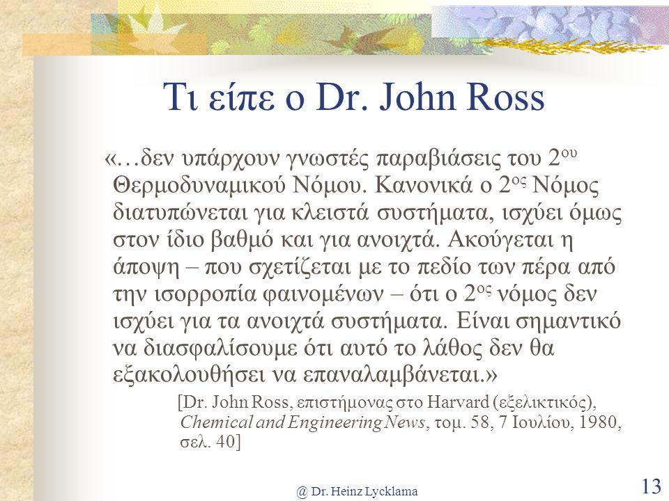 Τι είπε ο Dr. John Ross