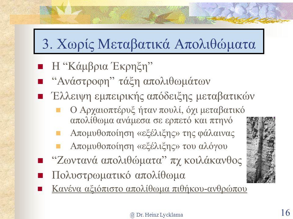 3. Χωρίς Μεταβατικά Απολιθώματα