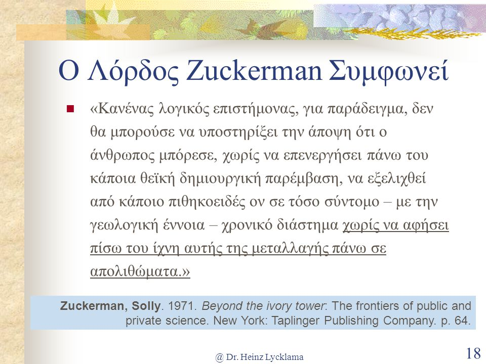 Ο Λόρδος Zuckerman Συμφωνεί