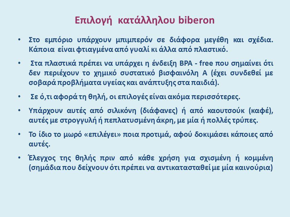 Επιλογή κατάλληλου biberon