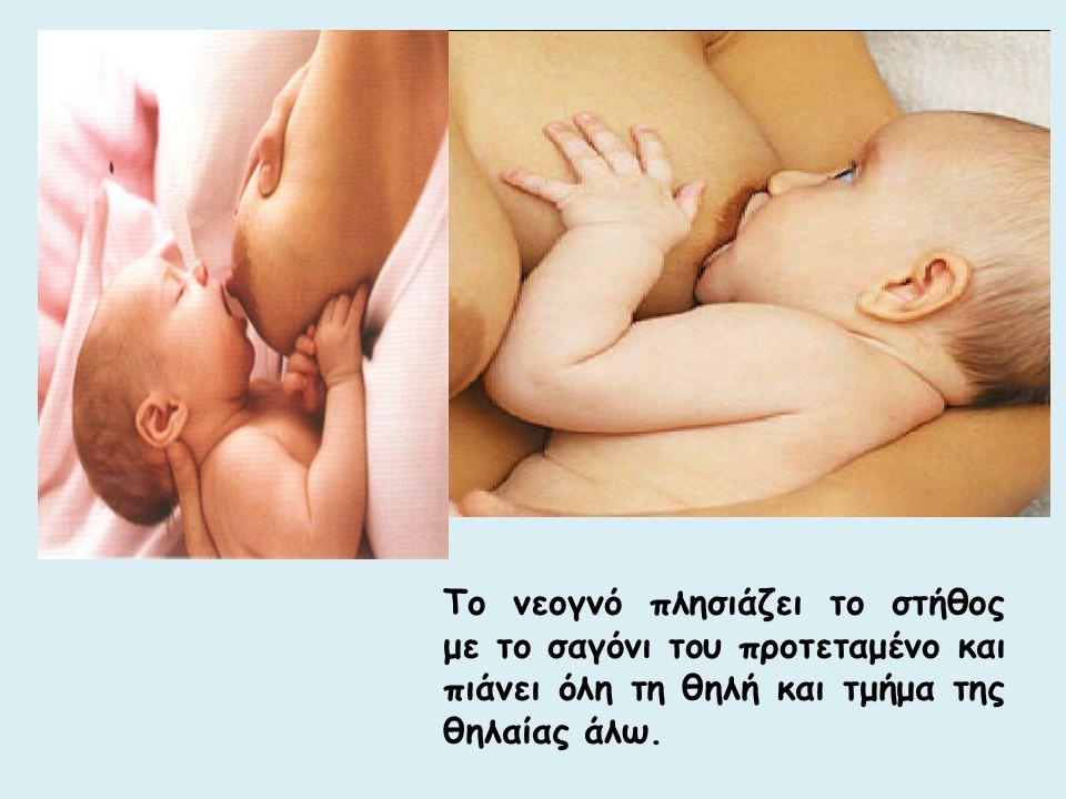 Το νεογνό πλησιάζει το στήθος με το σαγόνι του προτεταμένο και πιάνει όλη τη θηλή και τμήμα της θηλαίας άλω.