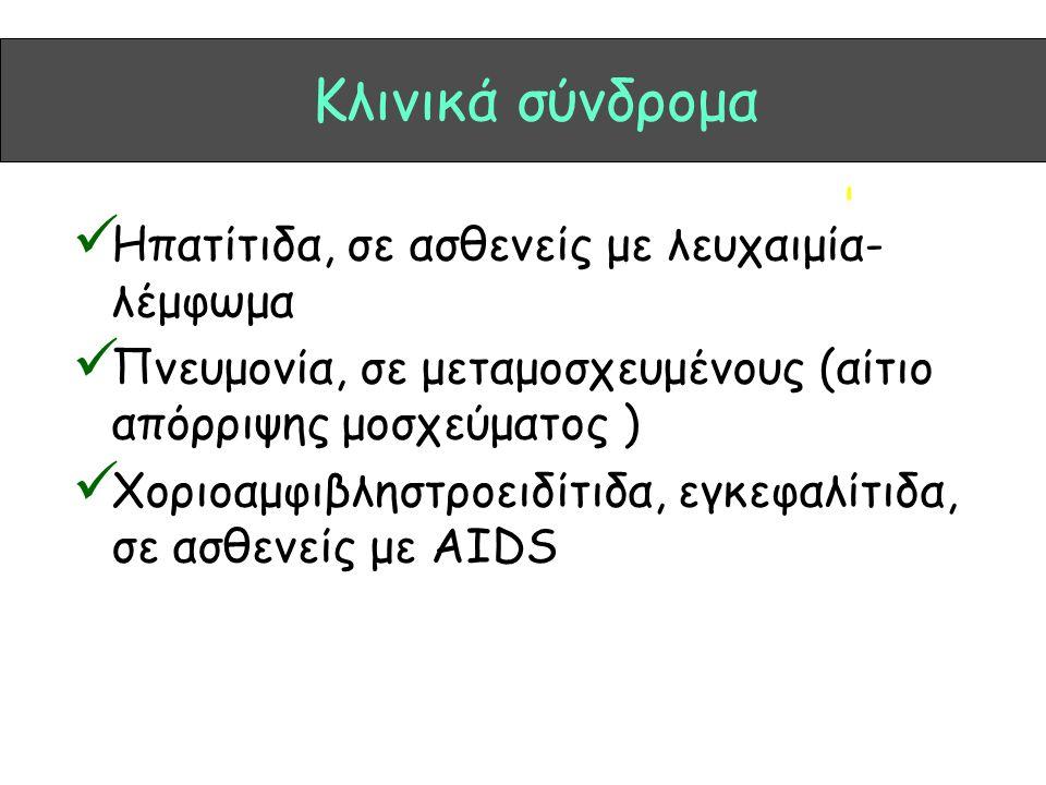 Κλινικά σύνδρομα Ηπατίτιδα, σε ασθενείς με λευχαιμία-λέμφωμα