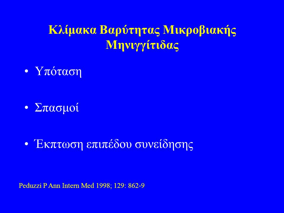 Κλίμακα Βαρύτητας Μικροβιακής Μηνιγγίτιδας