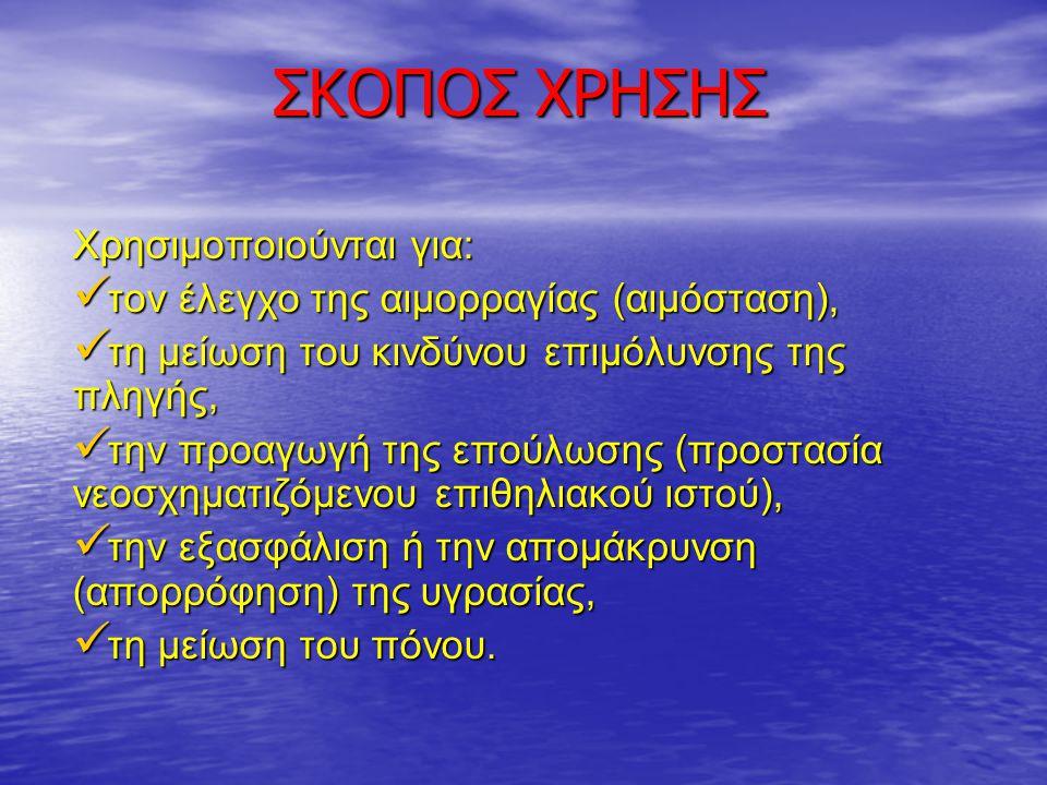 ΣΚΟΠΟΣ ΧΡΗΣΗΣ Χρησιμοποιούνται για: