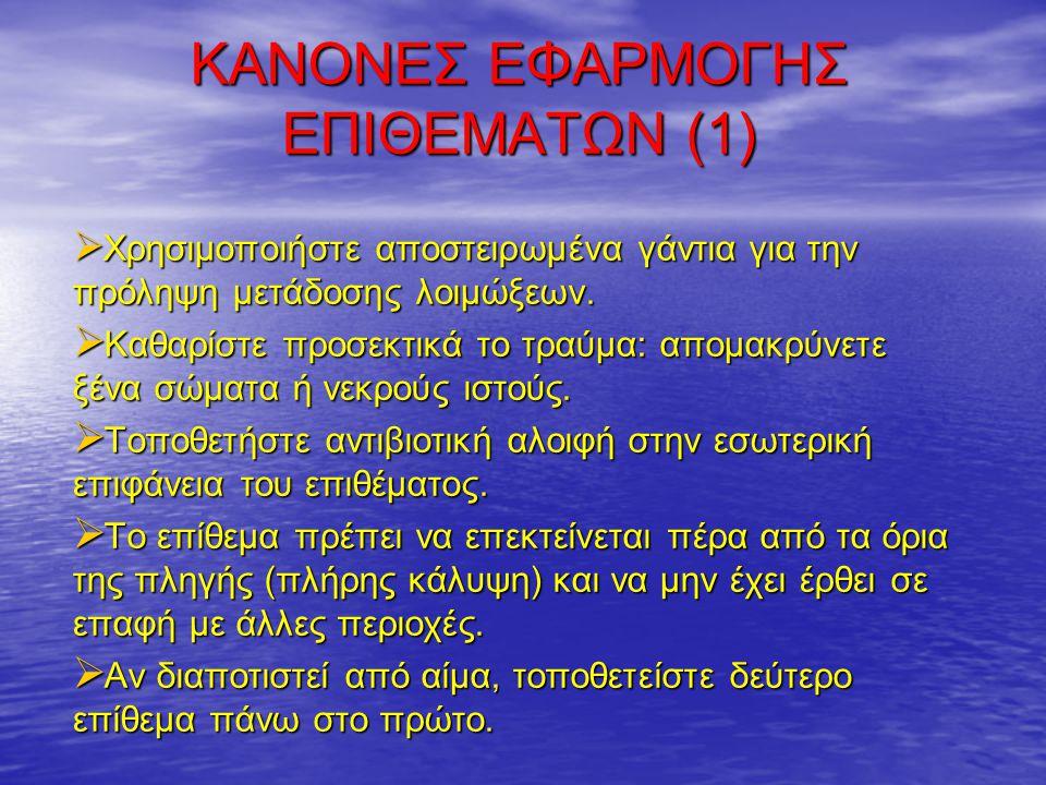 ΚΑΝΟΝΕΣ ΕΦΑΡΜΟΓΗΣ ΕΠΙΘΕΜΑΤΩΝ (1)