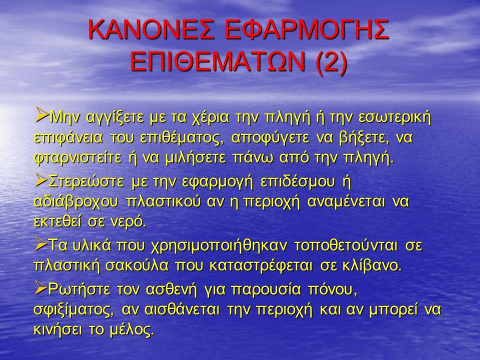ΚΑΝΟΝΕΣ ΕΦΑΡΜΟΓΗΣ ΕΠΙΘΕΜΑΤΩΝ (2)