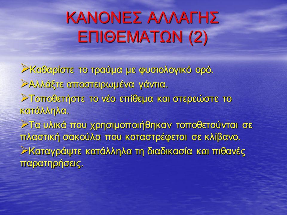 ΚΑΝΟΝΕΣ ΑΛΛΑΓΗΣ ΕΠΙΘΕΜΑΤΩΝ (2)