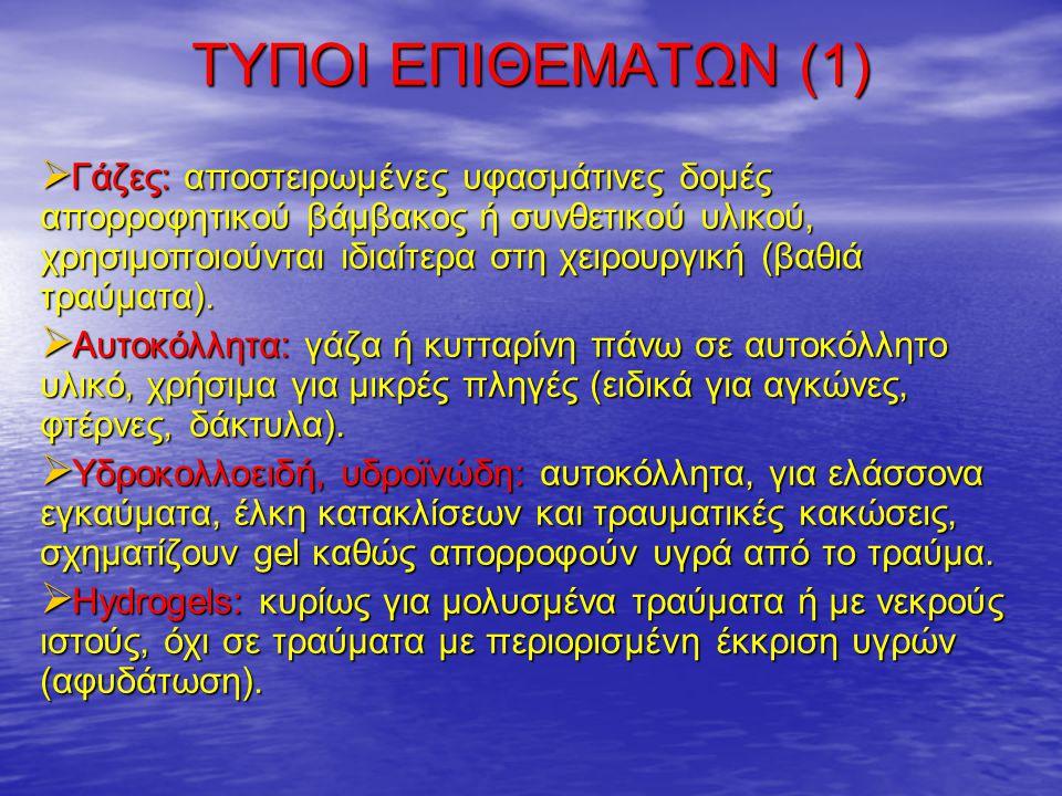ΤΥΠΟΙ ΕΠΙΘΕΜΑΤΩΝ (1)