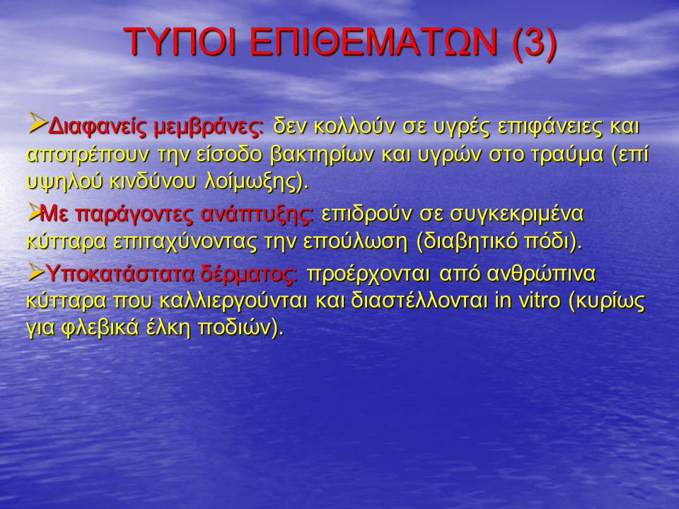 ΤΥΠΟΙ ΕΠΙΘΕΜΑΤΩΝ (3)