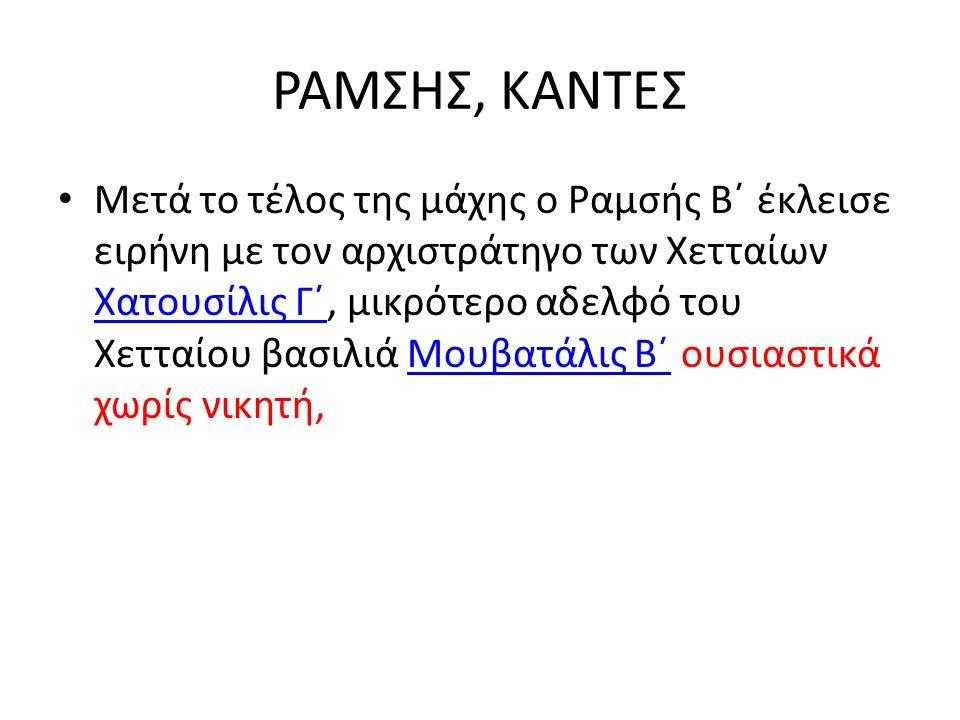 ΡΑΜΣΗΣ, ΚΑΝΤΕΣ