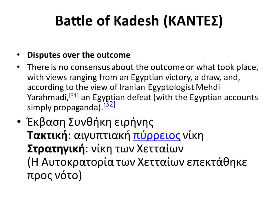 Battle of Kadesh (ΚΑΝΤΕΣ)
