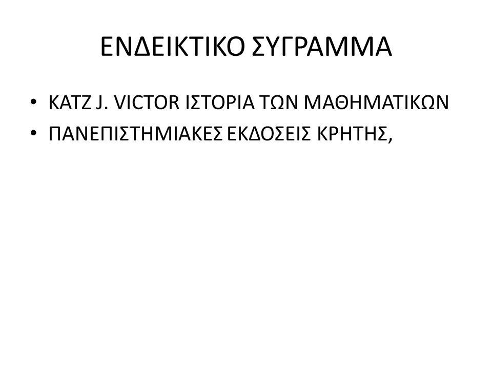 ΕΝΔΕΙΚΤΙΚΟ ΣΥΓΡΑΜΜΑ KATZ J. VICTOR ΙΣΤΟΡΙΑ ΤΩΝ ΜΑΘΗΜΑΤΙΚΩΝ