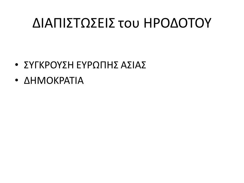 ΔΙΑΠΙΣΤΩΣΕΙΣ του ΗΡΟΔΟΤΟΥ