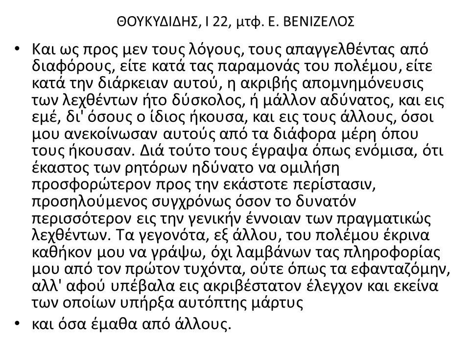 ΘΟΥΚΥΔΙΔΗΣ, Ι 22, μτφ. Ε. ΒΕΝΙΖΕΛΟΣ