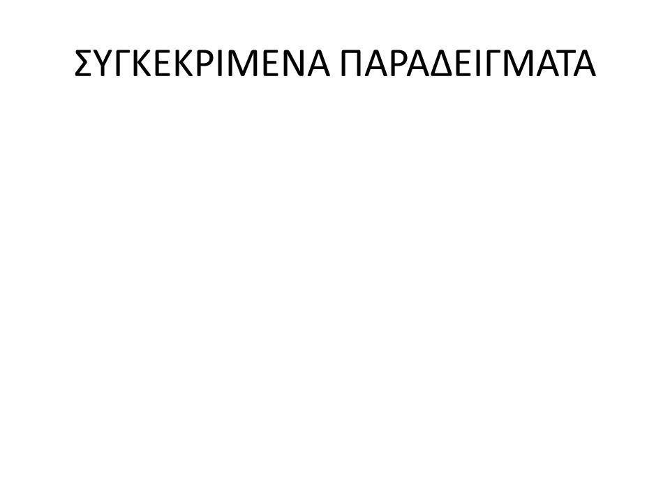 ΣΥΓΚΕΚΡΙΜΕΝΑ ΠΑΡΑΔΕΙΓΜΑΤΑ