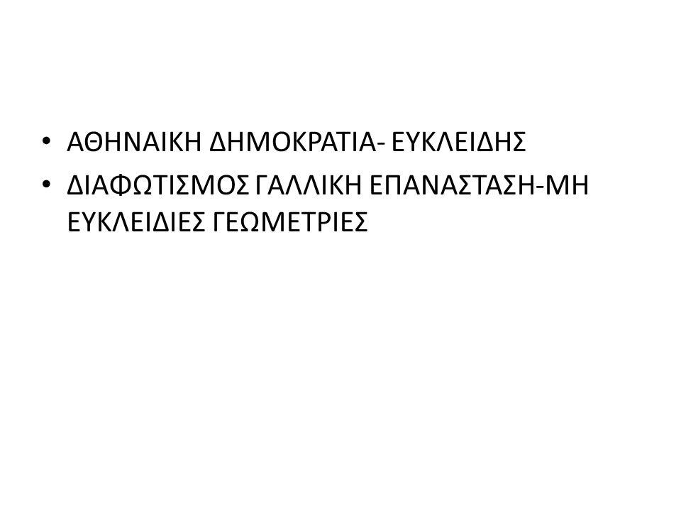 ΑΘΗΝΑΙΚΗ ΔΗΜΟΚΡΑΤΙΑ- ΕΥΚΛΕΙΔΗΣ