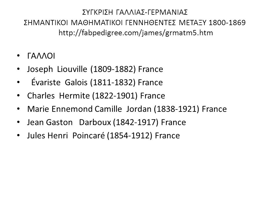 Joseph Liouville (1809-1882) France Évariste Galois (1811-1832) France