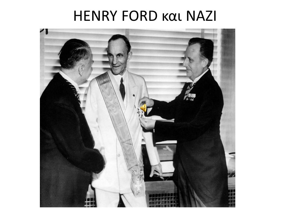HENRY FORD και ΝΑΖΙ
