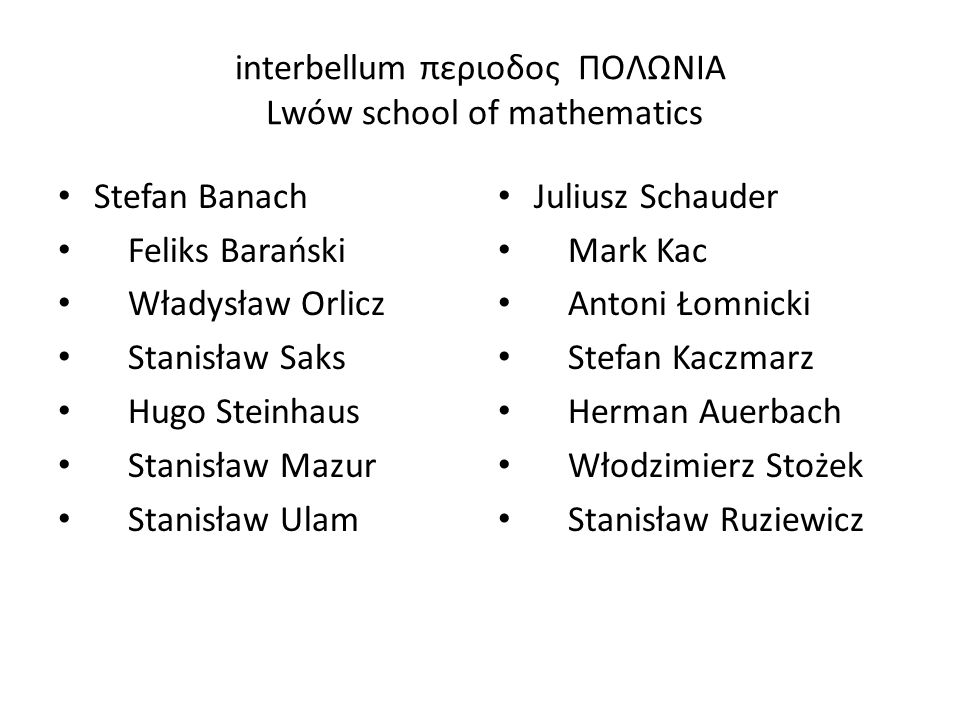 interbellum περιοδος ΠΟΛΩΝΙΑ Lwów school of mathematics
