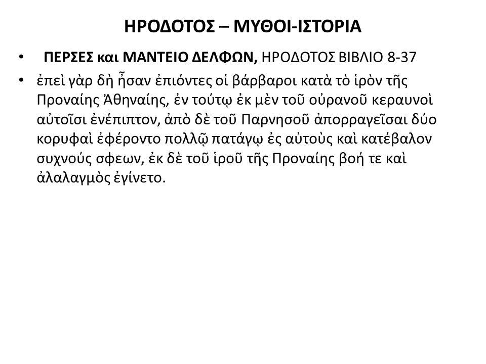 ΗΡΟΔΟΤΟΣ – ΜΥΘΟΙ-ΙΣΤΟΡΙΑ