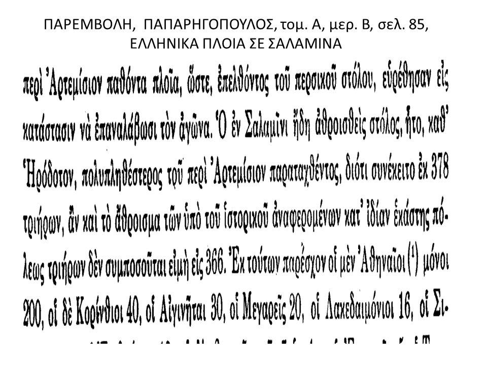 ΠΑΡΕΜΒΟΛΗ, ΠΑΠΑΡΗΓΟΠΟΥΛΟΣ, τομ. Α, μερ. Β, σελ