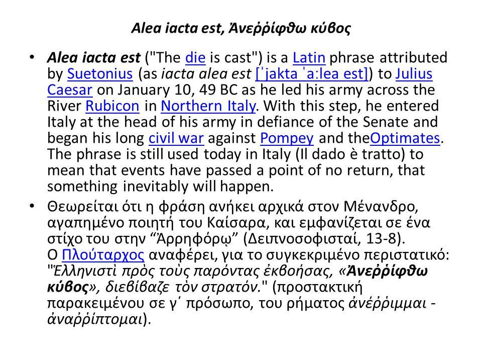 Alea iacta est, Ἀνεῤῥίφθω κύβος