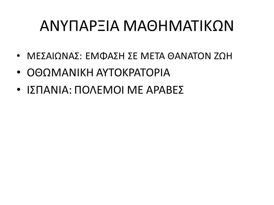 ΑΝΥΠΑΡΞΙΑ ΜΑΘΗΜΑΤΙΚΩΝ