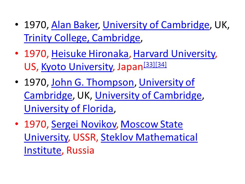 1970, Alan Baker, University of Cambridge, UK, Trinity College, Cambridge,