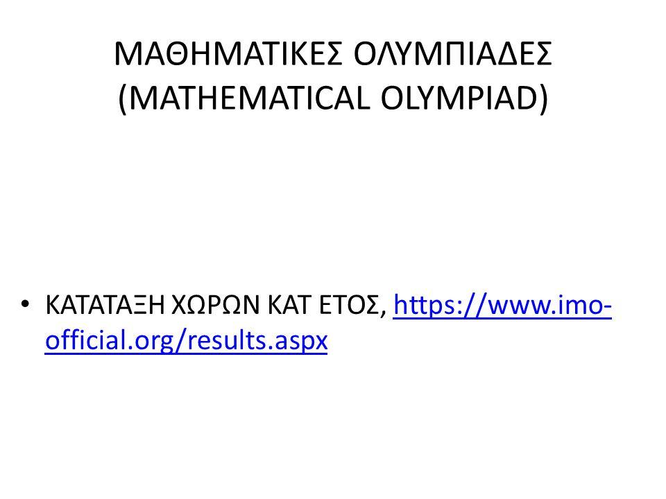 ΜΑΘΗΜΑΤΙΚΕΣ ΟΛΥΜΠΙΑΔΕΣ (MATHEMATICAL OLYMPIAD)