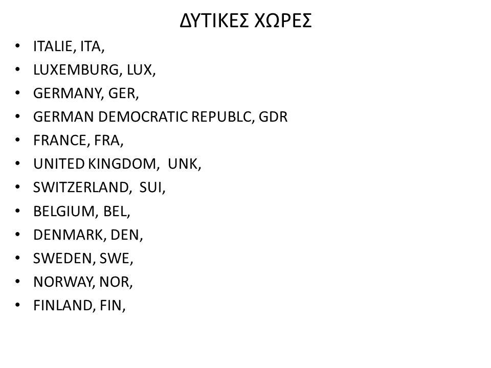 ΔΥΤΙΚΕΣ ΧΩΡΕΣ ITALIE, ITA, LUXEMBURG, LUX, GERMANY, GER,