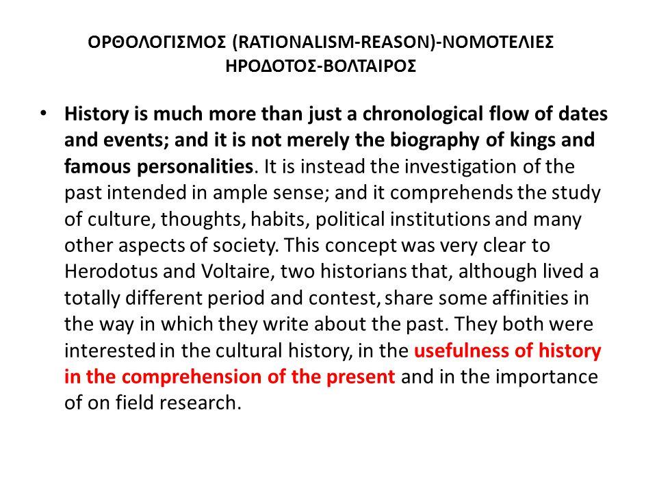 ΟΡΘΟΛΟΓΙΣΜΟΣ (RATIONALISM-REASON)-ΝΟΜΟΤΕΛΙΕΣ ΗΡΟΔΟΤΟΣ-ΒΟΛΤΑΙΡΟΣ