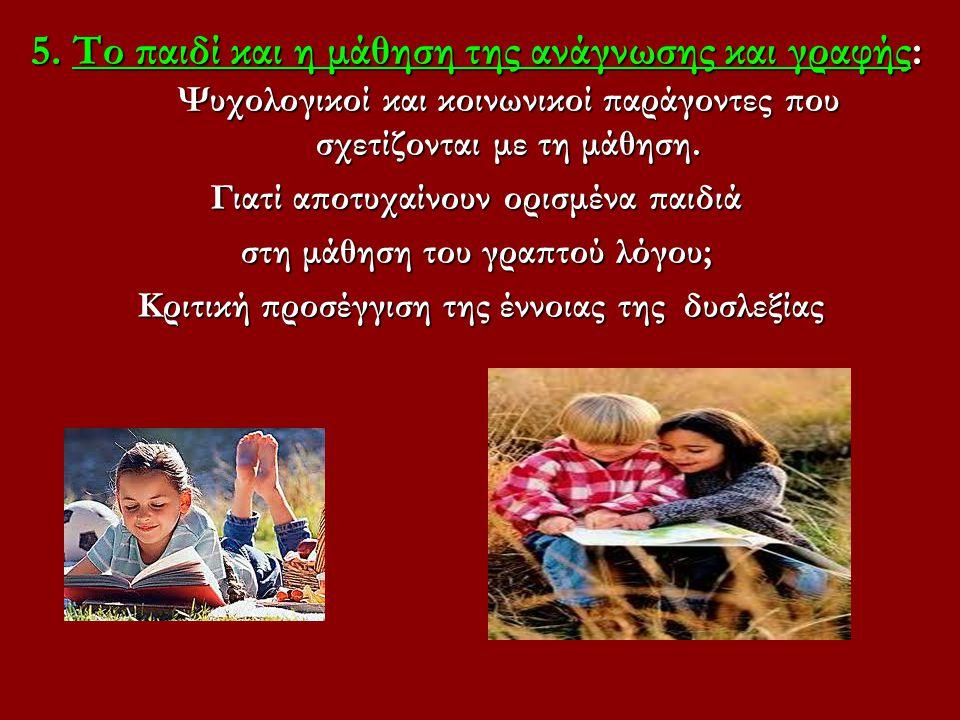 5. Το παιδί και η μάθηση της ανάγνωσης και γραφής: Ψυχολογικοί και κοινωνικοί παράγοντες που σχετίζονται με τη μάθηση.