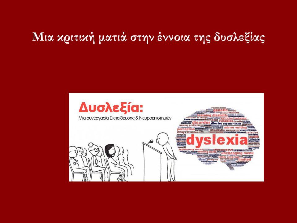 Μια κριτική ματιά στην έννοια της δυσλεξίας
