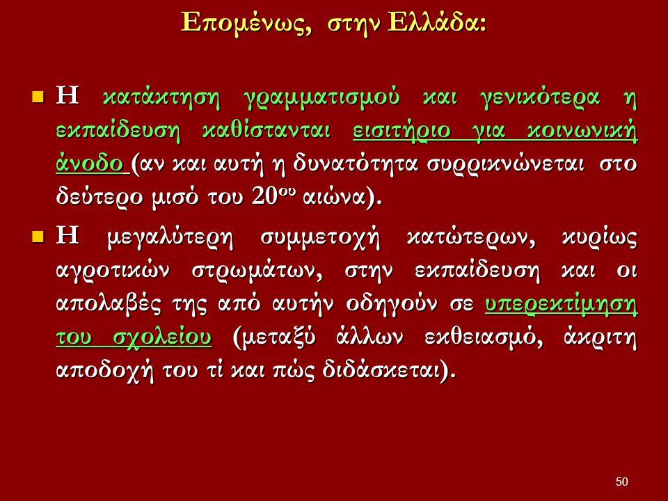 Επομένως, στην Ελλάδα: