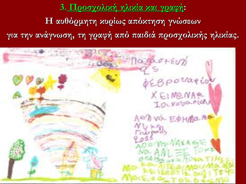 3. Προσχολική ηλικία και γραφή: Η αυθόρμητη κυρίως απόκτηση γνώσεων
