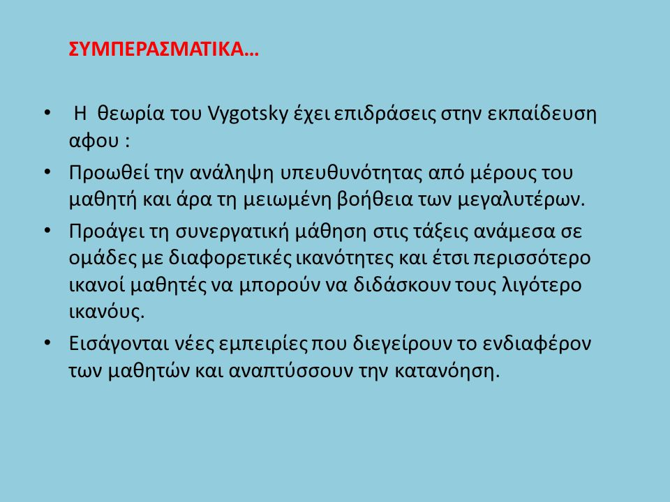 ΣΥΜΠΕΡΑΣΜΑΤΙΚΑ… Η θεωρία του Vygotsky έχει επιδράσεις στην εκπαίδευση αφου :