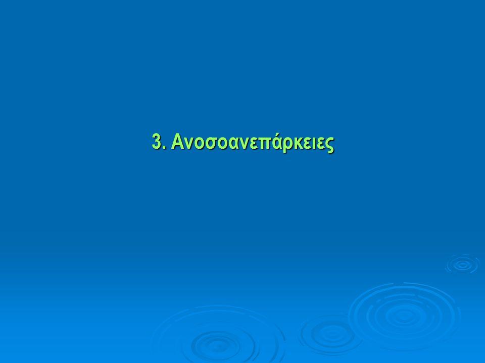 3. Ανοσοανεπάρκειες