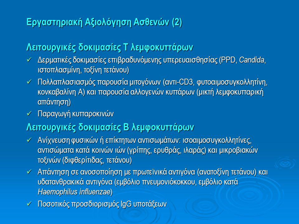Εργαστηριακή Αξιολόγηση Ασθενών (2)