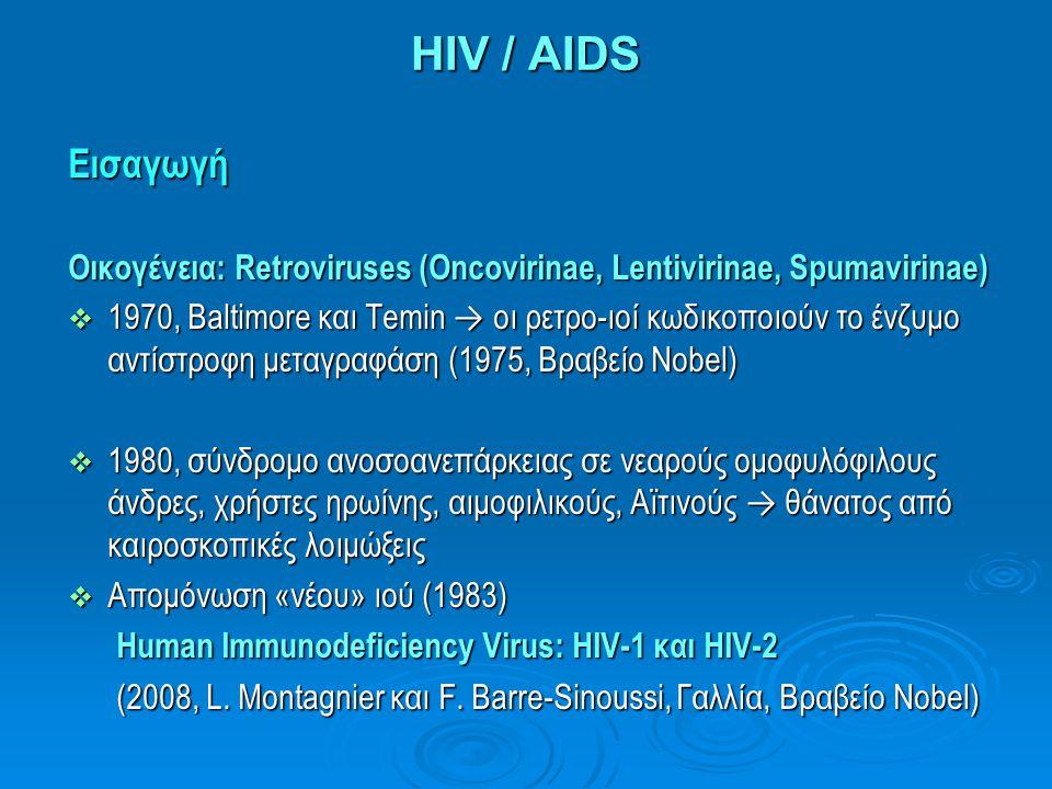 HIV / AIDS Εισαγωγή. Οικογένεια: Retroviruses (Οncovirinae, Lentivirinae, Spumavirinae)