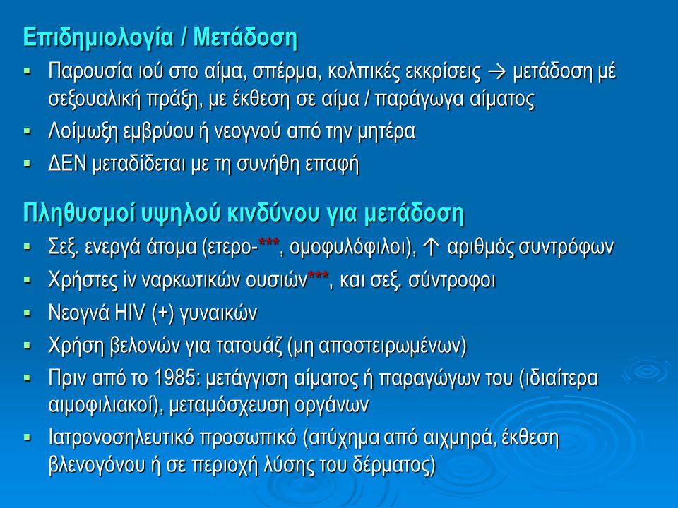 Επιδημιολογία / Μετάδοση