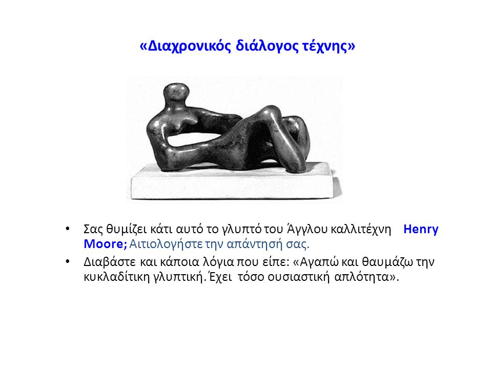 «Διαχρονικός διάλογος τέχνης»