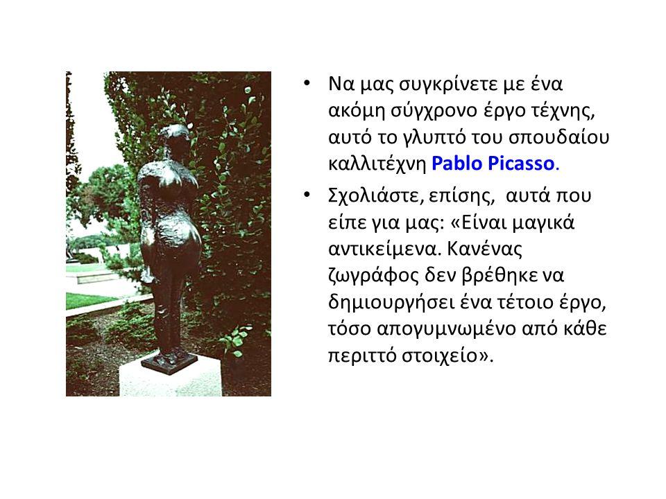 Να μας συγκρίνετε με ένα ακόμη σύγχρονο έργο τέχνης, αυτό το γλυπτό του σπουδαίου καλλιτέχνη Pablo Picasso.