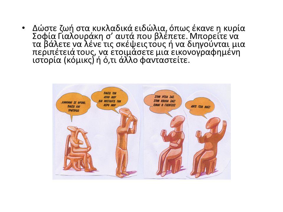 Δώστε ζωή στα κυκλαδικά ειδώλια, όπως έκανε η κυρία Σοφία Γιαλουράκη σ' αυτά που βλέπετε.