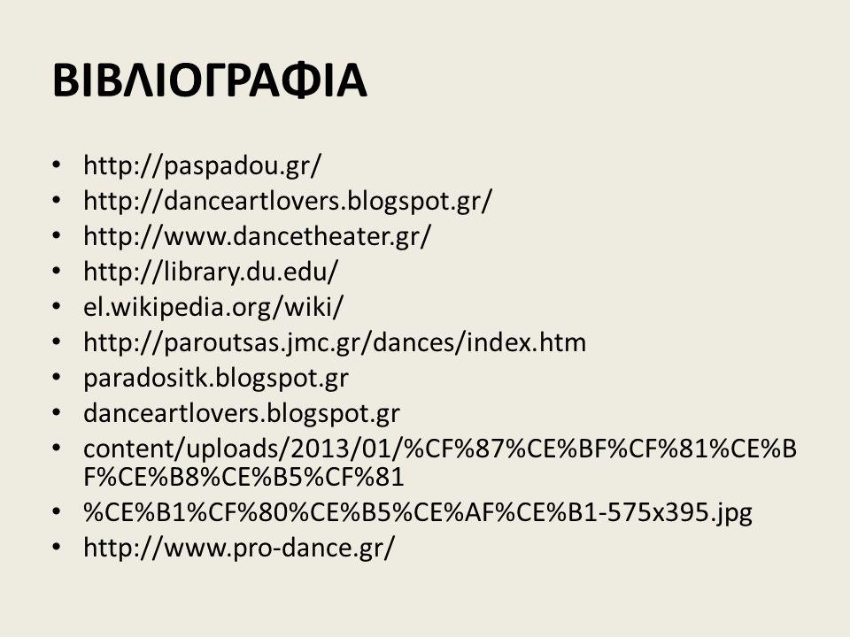 ΒΙΒΛΙΟΓΡΑΦΙΑ http://paspadou.gr/ http://danceartlovers.blogspot.gr/