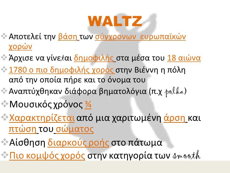 WALTZ Μουσικός χρόνος ¾