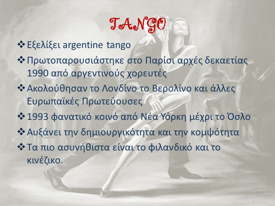 TANGO Εξελίξει argentine tango
