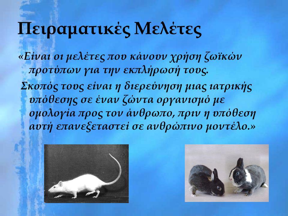 Πειραματικές Μελέτες «Είναι οι μελέτες που κάνουν χρήση ζωϊκών προτύπων για την εκπλήρωσή τους.
