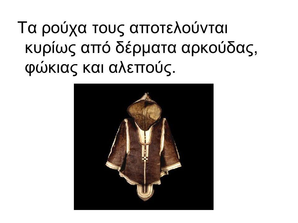 Τα ρούχα τους αποτελούνται κυρίως από δέρματα αρκούδας, φώκιας και αλεπούς.