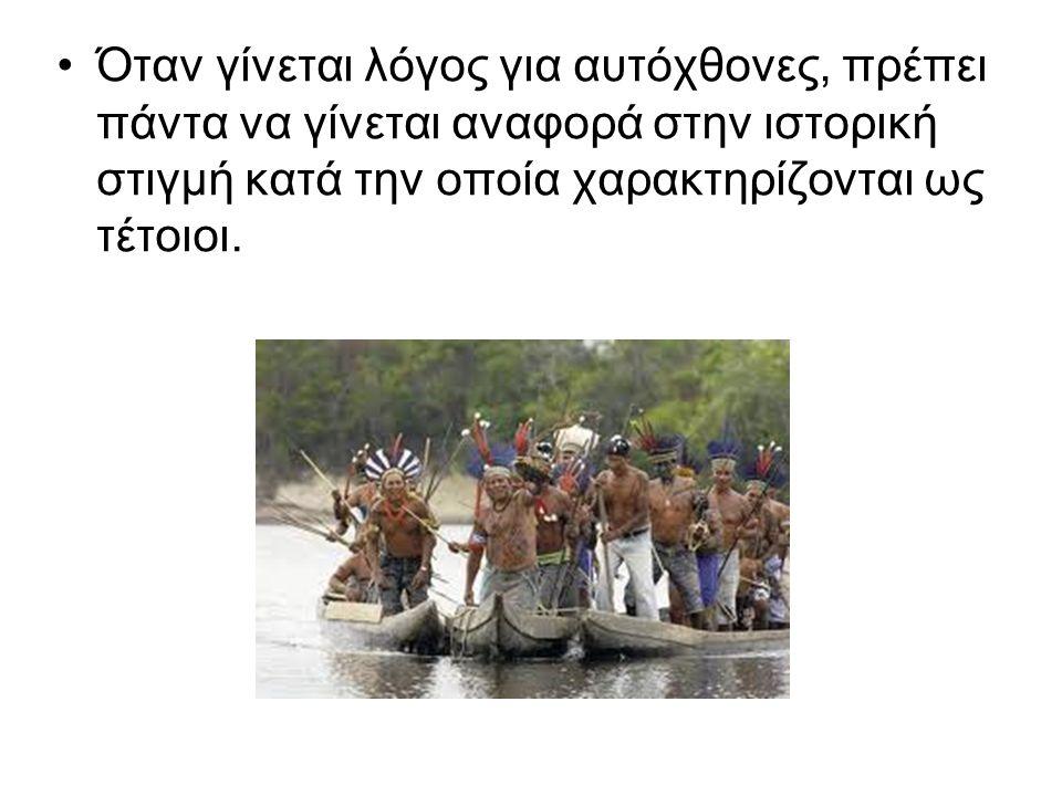 Όταν γίνεται λόγος για αυτόχθονες, πρέπει πάντα να γίνεται αναφορά στην ιστορική στιγμή κατά την οποία χαρακτηρίζονται ως τέτοιοι.